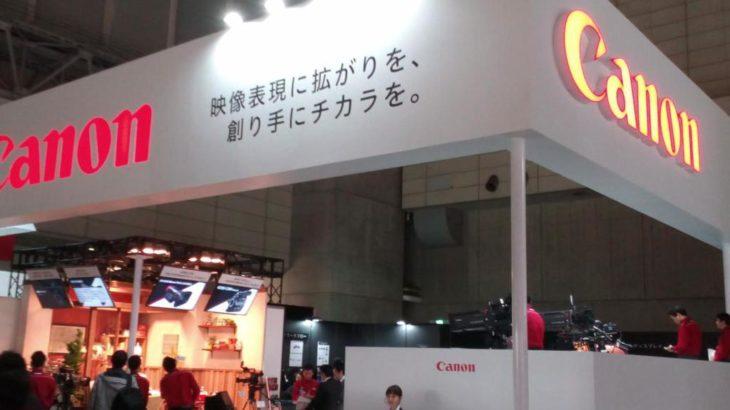 キヤノン株式会社