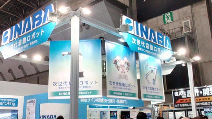電機 会社 因幡 産業 株式 因幡電機産業 (9934)