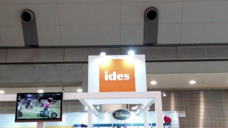 アイデス株式会社