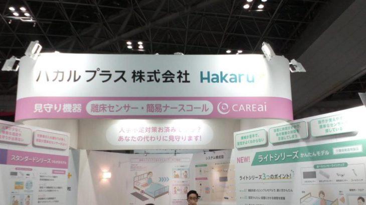 ハカルプラス株式会社