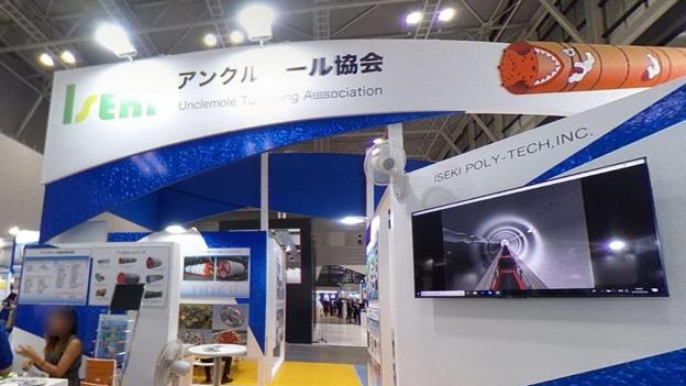アンクモール協会【下水道展'19横浜】