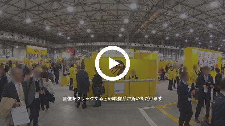 ファナック株式会社【2019 国際ロボット展】
