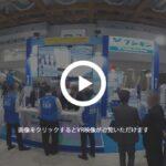株式会社フジキン【SEIMCON Japan 2019】