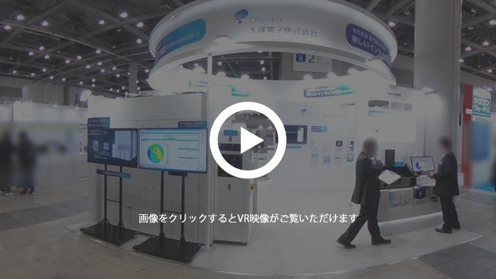 大塚電子株式会社【SEIMCON Japan 2019】