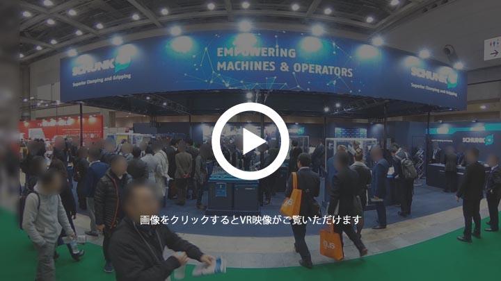 シュンク・ジャパン株式会社【2019 国際ロボット展】