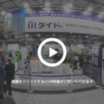 ダイドー株式会社【2019 国際ロボット展】