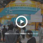 株式会社ロボテック/ユニパルス株式会社【2019 国際ロボット展】