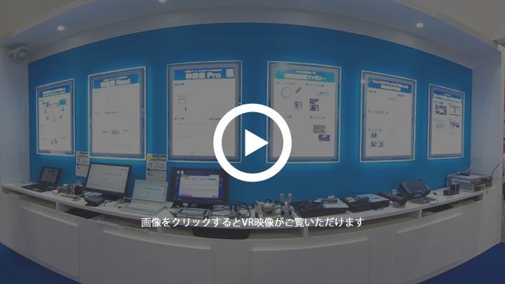 JFEプラントエンジ株式会社【メンテナンス・レジリエンスOSAKA2020】