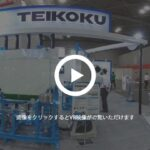 株式会社帝国電機製作所【メンテナンス・レジリエンスOSAKA2020】