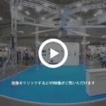 オーウイル株式会社【メンテナンス・レジリエンスOSAKA2020】