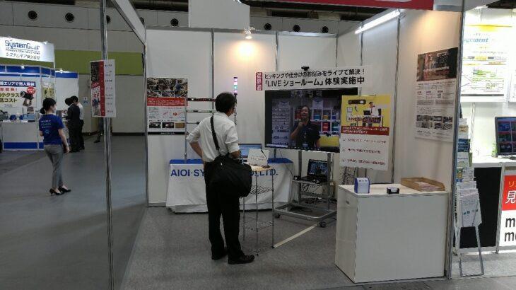 株式会社アイオイ・システム【メンテナンス・レジリエンスOSAKA2020】