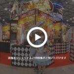 株式会社セントラル・コーポレーション【2020ダイエット&ビューティーフェア】