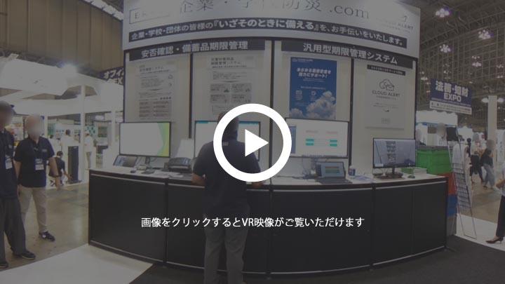 株式会社遠藤防災事務所【総務・人事・経理Week 2020】