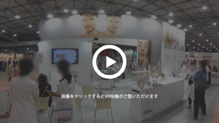 株式会社エバー【2020ダイエット&ビューティーフェア】
