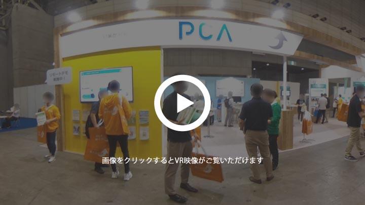 ピー・シー・エー株式会社【総務・人事・経理Week 2020】