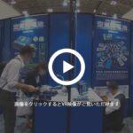 株式会社ダブルエーホールディングス【総務・人事・経理Week 2020】