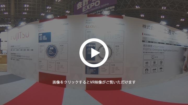 株式会社富士通マーケティング【総務・人事・経理Week 2020】
