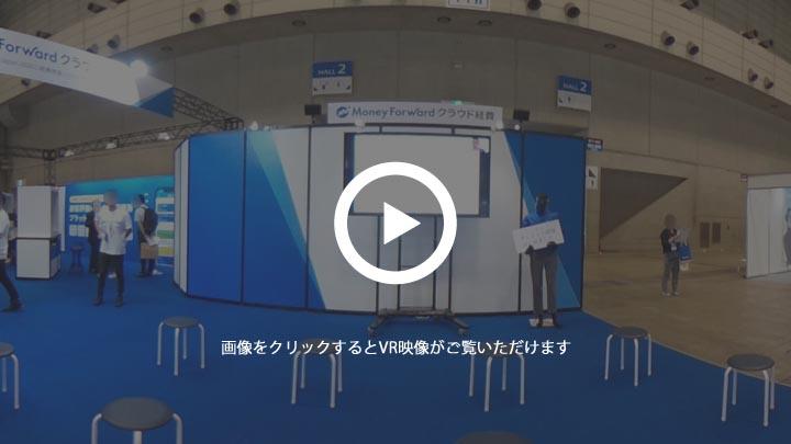 株式会社マネーフォワード【総務・人事・経理Week 2020】