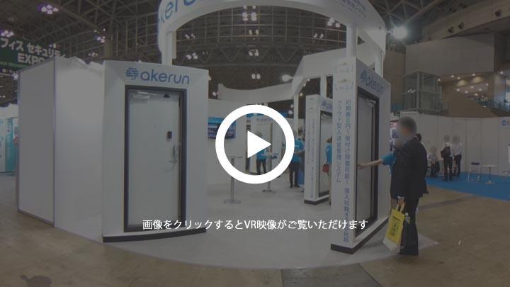 株式会社フォトシンス【総務・人事・経理Week 2020】