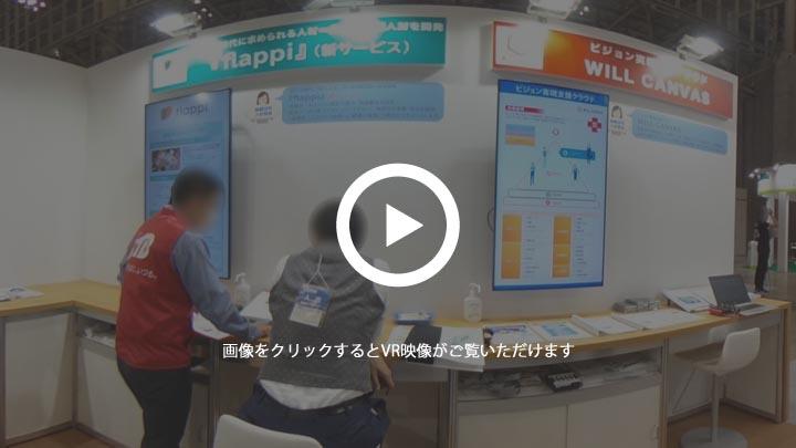 株式会社JTBコミュニケーションデザイン【総務・人事・経理Week 2020】