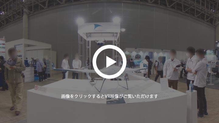 エアロセンス株式会社【2020Japan Drone】