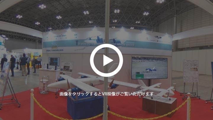 株式会社コントレイルズ【2020Japan Drone】