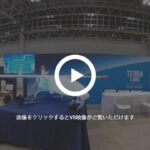 株式会社テラ・ラボ【2020Japan Drone】