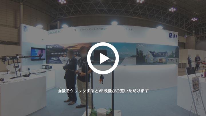 株式会社ニックス(楽天株式会社/TEAD株式会社)【2020Japan Drone】