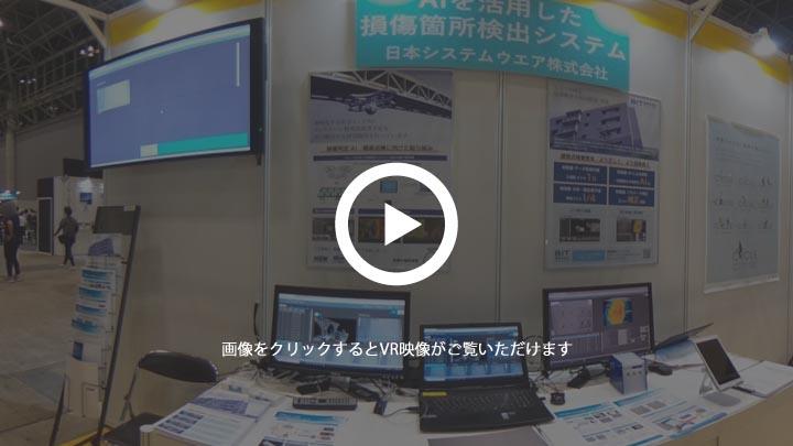 日本システムウエア株式会社【2020Japan Drone】