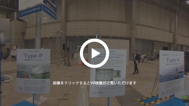 エバーブルーテクノロジーズ株式会社【2020Japan Drone】