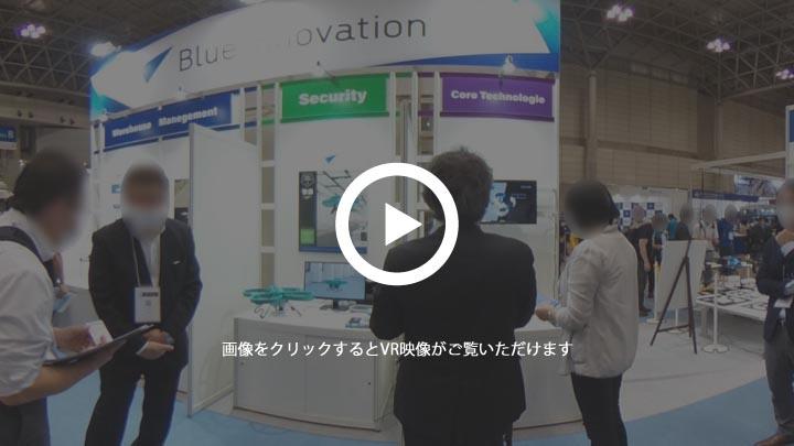 ブルーイノベーション株式会社【2020Japan Drone】