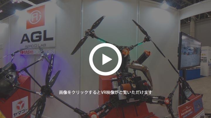 株式会社エアロジーラボ【2020Japan Drone】