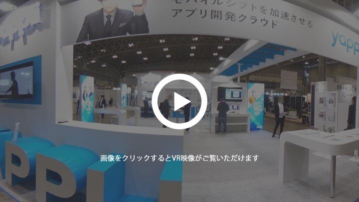 株式会社ヤプリ【2020 Japan IT Week】