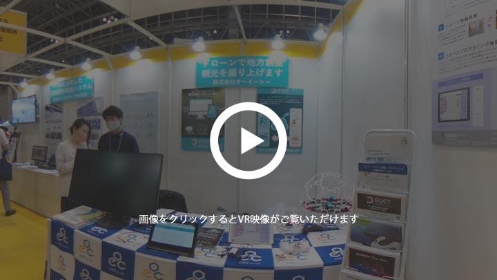 株式会社オーイーシー【2020Japan Drone】