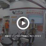 株式会社ジェイテクト【東京ケアウィーク'21】