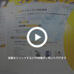 株式会社デイラボ【2021NEW環境展】