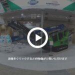 株式会社エコクリーン【2021NEW環境展】
