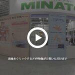 ミナト医科学株式会社【東京ケアウィーク'21】