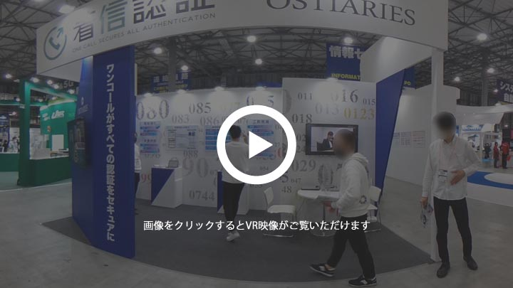 株式会社 オスティアリーズ【2021_Japan IT Week】