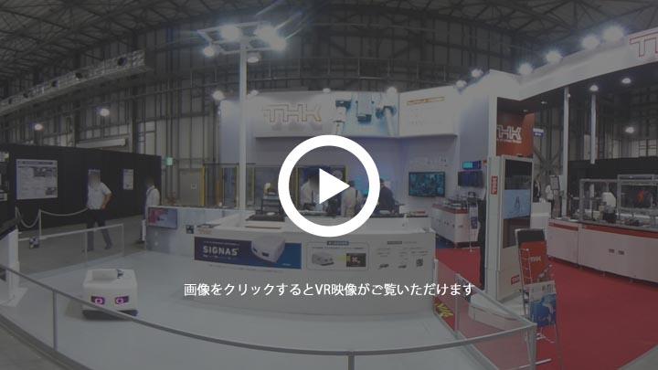 THK株式会社【2021_TECHNO-FRONTIER】